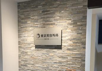 東京美容外科 仙台院