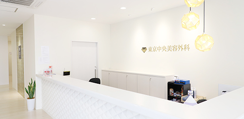 東京中央美容外科 新宿院